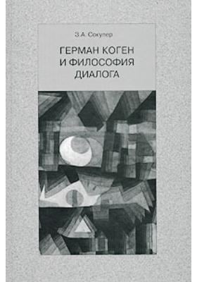 Герман Коген и философия диалога: монография