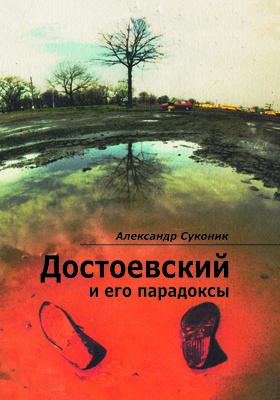 Достоевский и его парадоксы: монография
