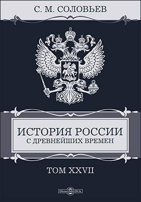 История России с древнейших времен : в 29 т. Т. 27