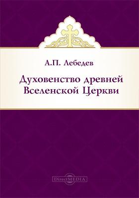 Духовенство древней Вселенской Церкви: монография