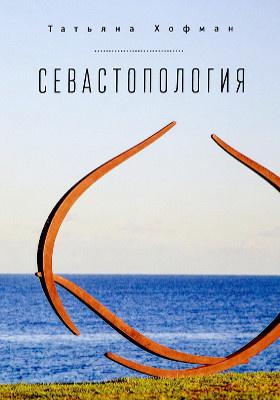 Севастопология: художественная литература