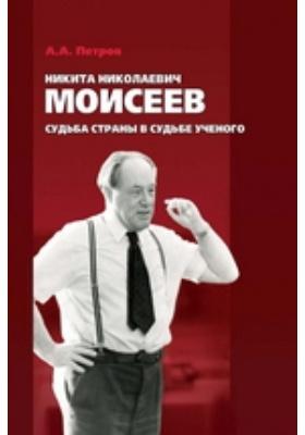 Никита Николаевич Моисеев — судьба страны в судьбе ученого