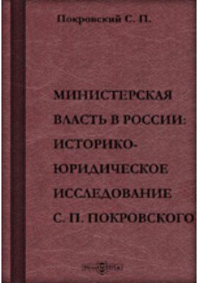 Министерская власть в России: монография