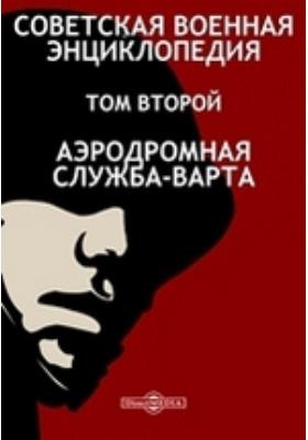 Советская военная Энциклопедия. Том второй. Аэродромная служба-варта