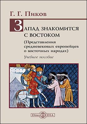 Запад знакомится с Востоком (Представления средневековых европейцев о восточных народах): учебное пособие