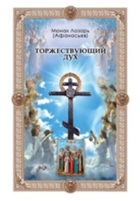 Торжествующий дух. Альманах: духовно-просветительское издание