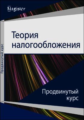Теория налогообложения : Продвинутый курс: учебник