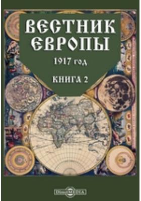 Вестник Европы. 1917. Книга 2, Февраль
