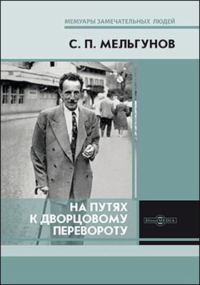 На путях к дворцовому перевороту: монография