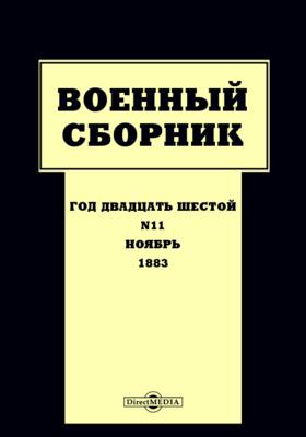 Военный сборник: журнал. 1883. Т. 154. № 11