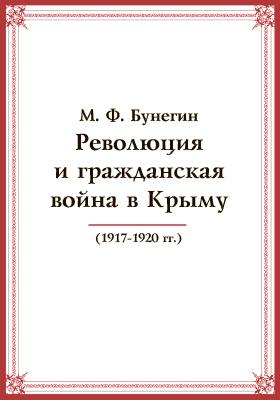 Революция и гражданская война в Крыму (1917-1920 гг.)