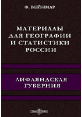 Материалы для географии и статистики России. Лифляндская губерния: научно-популярное издание