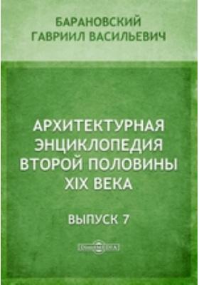 Архитектурная энциклопедия второй половины XIX века. Вып. 7