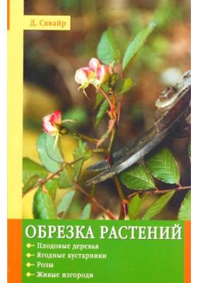 Обрезка растений = The Pruning