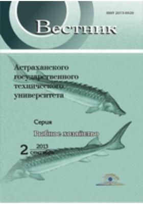 Вестник Астраханского государственного технического университета. Серия: Рыбное хозяйство: журнал. 2013. № 2