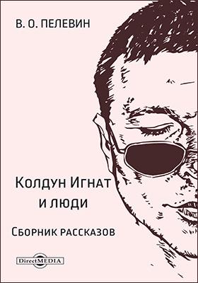 Колдун Игнат и люди: сборник рассказов
