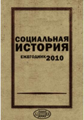 Социальная история : Ежегодник. 2010: сборник статей