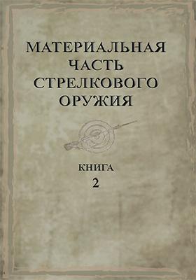 Материальная часть стрелкового оружия. Кн. 2