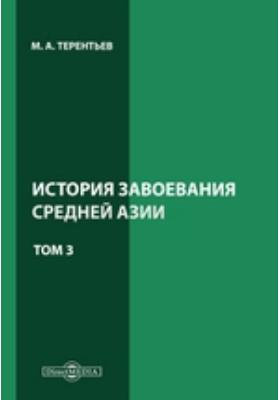 История завоевания Средней Азии. Т. 3
