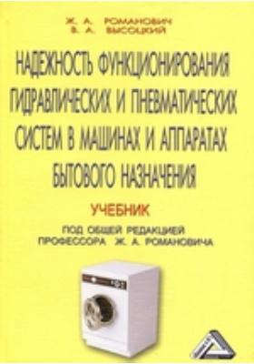 Надежность функционирования гидравлических и пневматических систем в машинах и аппаратах бытового назначения: учебник