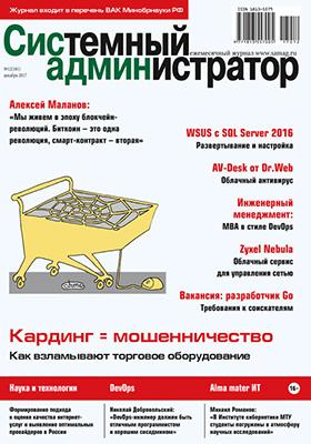 Системный администратор: журнал. 2017. № 12 (181)
