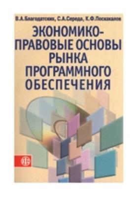 Экономико-правовые основы рынка программного обеспечения: учебное пособие