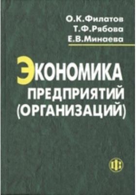 Экономика предприятий (организаций): учебник