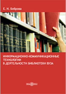 Информационно-коммуникационные технологии в деятельности библиотеки вуза: монография