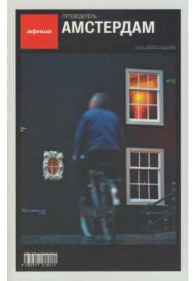 "Амстердам. Путеводитель ""Афиши"" : Издание четвертое"