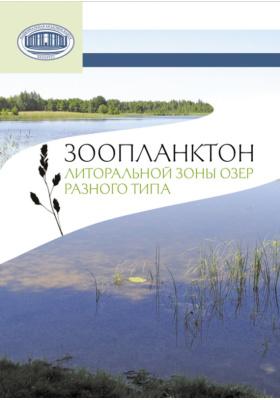 Зоопланктон литоральной зоны озер разного типа