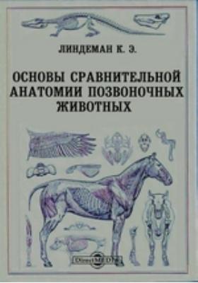 Основысравнительнойанатомиипозвоночных животных