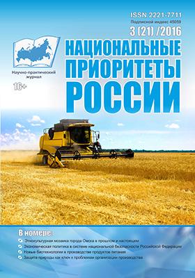 Национальные приоритеты России: научный журнал. 2016. № 3(21)