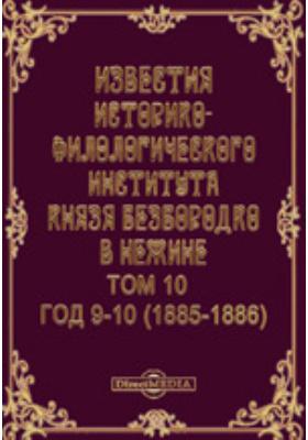 Известия Историко-филологического института князя Безбородко в Нежине. Год 9-10. (1885-1886). 1885. Т. 10