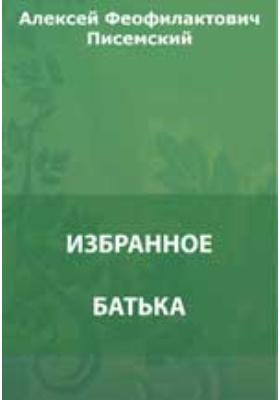 Избранное : Батька. Путевые очерки. Подводный камень (Роман г. Авдеева...