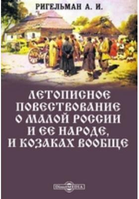 Летописное повествование о Малой России и ее народе, и казаках вообще