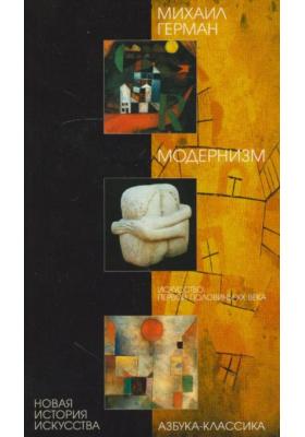 Модернизм. Искусство первой половины XX века : 2-е издание, исправленное