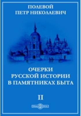Очерки русской истории в памятниках быта, Ч. 2