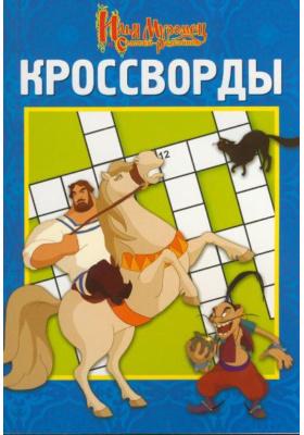 """Сборник кроссвордов № К 0705 (""""Илья Муромец и Соловей-Разбойник"""")"""