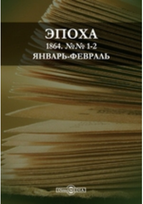 Эпоха. 1864. №№ 1-2, Январь-февраль