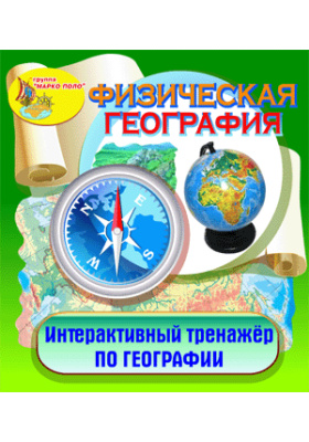 Интерактивный тренажёр «Физическая география»