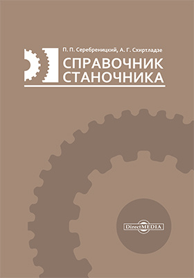 Справочник станочника: справочник