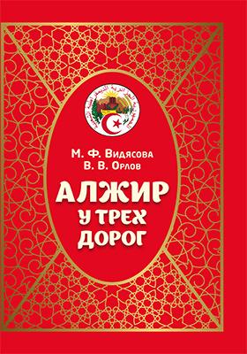 Алжир у трех дорог: научно-популярное издание