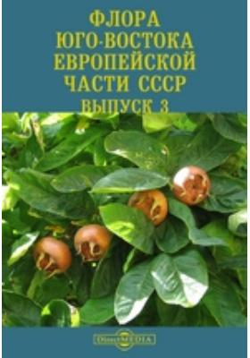 Флора Юго-Востока Европейской части СССР. Вып. 3