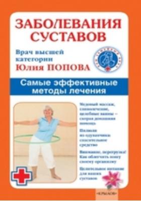 Заболевания суставов : самые эффективные методы лечения