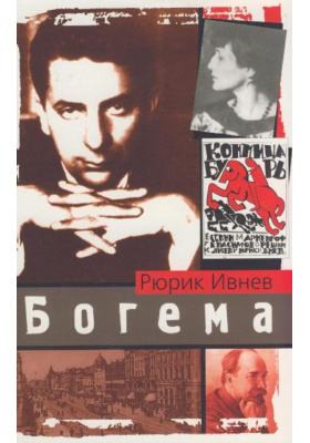 Богема : Роман