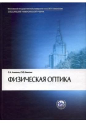 Физическая оптика: учебник