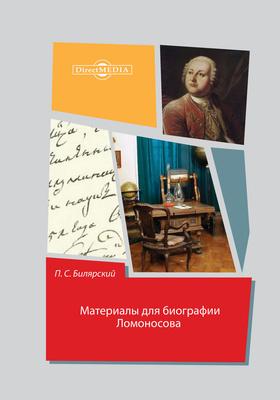 Материалы для биографии Ломоносова: документально-художественная литература