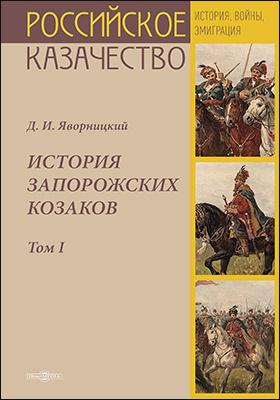 История запорожских козаков: монография : в 3 томах. Том 1
