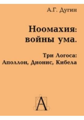 Ноомахия: войны ума. Три Логоса: Аполлон, Дионис, Кибела
