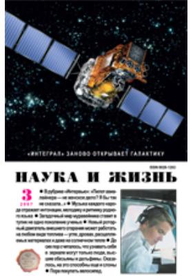 Наука и жизнь: журнал. 2007. № 3